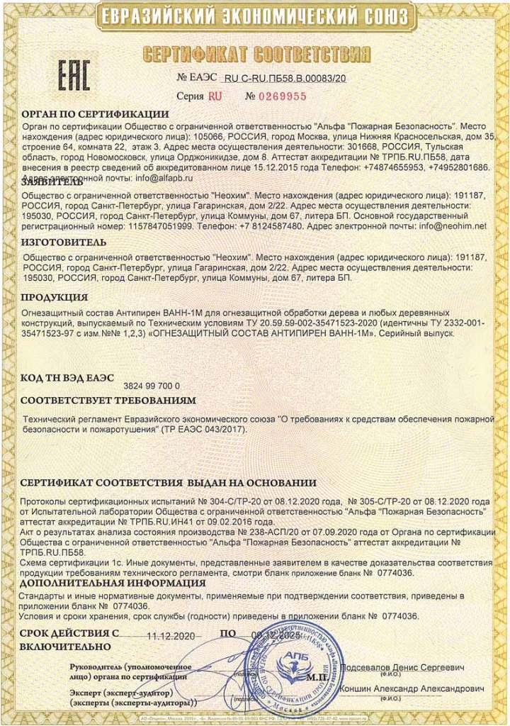 Сертификат соответствия ВАНН-1М