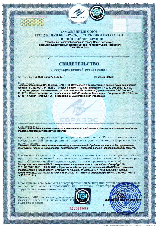 Свидетельство о гос.регистрации ВАНН-1М